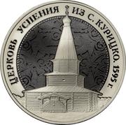 Token - Museums of Russia (Novgorod Museum-Reserve - Church of the Assumption) – reverse