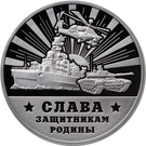 Token - Glory to the Defenders of the Motherland – obverse