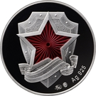 Token - Glory to the Defenders of the Motherland – reverse