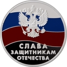 Token - Glory to the Defenders of the Fatherland – obverse