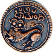 Replica - 25 Cash (Sardula Mysore) – obverse