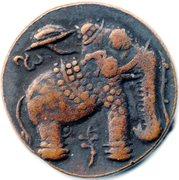 Evocation of Paisa elephant Mysore – obverse