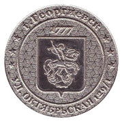 Car Wash Token - Lux Express (Georgievsk) – reverse