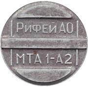 Telephone Token - Rifey MTA 1-A2 (Tver) – obverse