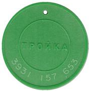 Metro Smart Token - Moscow (Troika) – reverse