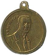 Medallion - Alexander Kerensky – obverse