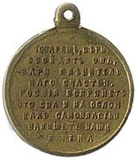 Medallion - Alexander Kerensky – reverse