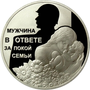 Token - Defender of the Fatherland Day, 23 February – obverse
