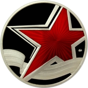 Token - Defender of the Fatherland Day, 23 February – reverse