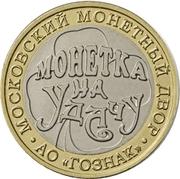 Lucky Coin – obverse