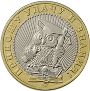 Lucky Coin – reverse