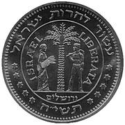 State Medal - Liberation – obverse