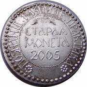 Token - Forum Staraya Moneta – obverse