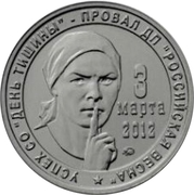 3 Spasibo (Day of silence March 3, 2012) – obverse