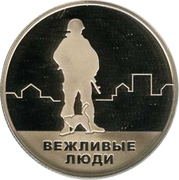Token - Reunification of the Crimea and Sevastopol with Russia (Polite people) – obverse