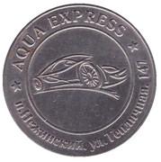 Car Wash Token - Aqua Express (Nezhinsky) – obverse