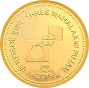 Token - Shree Mahalakshmi Pujan – obverse