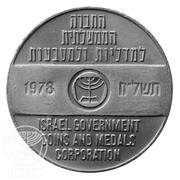 Greeting Token - Israel Ben Shahn Dove/ El Al – reverse