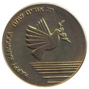 Greeting Token - Peace Dove – obverse
