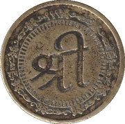 Token (Laxmi and Ganesh) – reverse