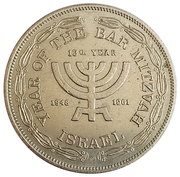 Medal - Year of the Bar Mitzvah – obverse