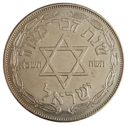 Medal - Year of the Bar Mitzvah – reverse