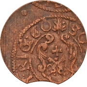 1 Solidus - Imitating Carl XI, 1660-1697 (Suceava counterfeit; type 1) – reverse