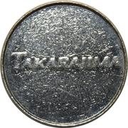 Token - Takarajima – obverse