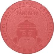 Metro Token - Taipei MRT (Matchmaking) – obverse