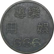 Game Token - Lions' Plaza (Taipei) – reverse