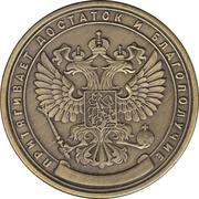 1 000 000 Rubles – obverse
