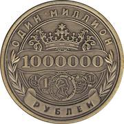 1 000 000 Rubles – reverse