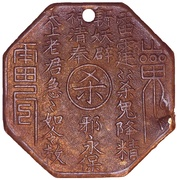 Charm Token - Taoist Bagua Amulet – reverse