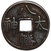 Ezeni - Hachiman Daijin – reverse