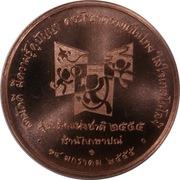 Medallion - National Children's Day – reverse