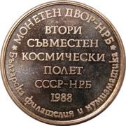 Token - Bulgarian USSR 2nd Space Flight – reverse
