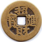 Charm Token (Eight Trigrams) – obverse