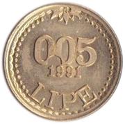 0.05 Lipe (Lipa Holding, Ljubljana Series) – reverse
