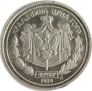 1 Perper - Nicholas I (Transfer) – reverse