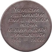 Medal - Ukrainian Republican Committee of Trade Union of Workers of Metallurgical Industry – reverse