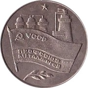 Medal - Metallurgical Trade Union (Dnepropetrovsk, Ukraine) – obverse