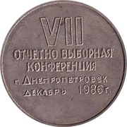 Medal - Metallurgical Trade Union (Dnepropetrovsk, Ukraine) – reverse