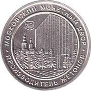 Game Token - Magic Game (Moscow Mint) – reverse