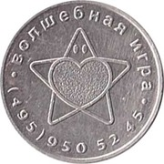 Game Token - Magic Game (Moscow Mint) – obverse