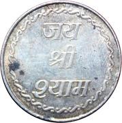 India Temple Token - Lord Krishna – reverse
