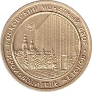 Token - Shinin & Co (Moscow Mint) – reverse