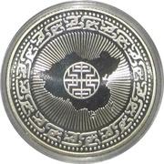 Medallion - Chiang Kai-shek Centenary – reverse