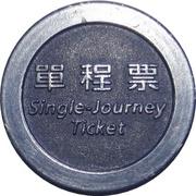 Metro Token - Taipei MRT – reverse