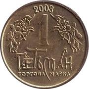 1 Hetman (Crimea) – obverse