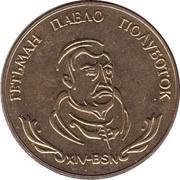 1 Hetman (Pavlo Poloubotok) – reverse